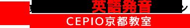 京都四条烏丸の英語発音レッスン CEPIO京都教室